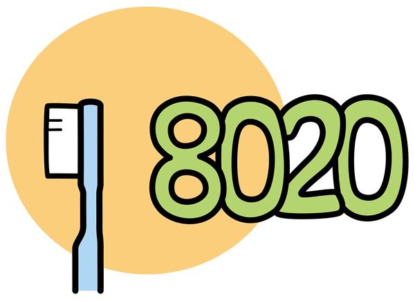 今すぐ8020 運動のススメ